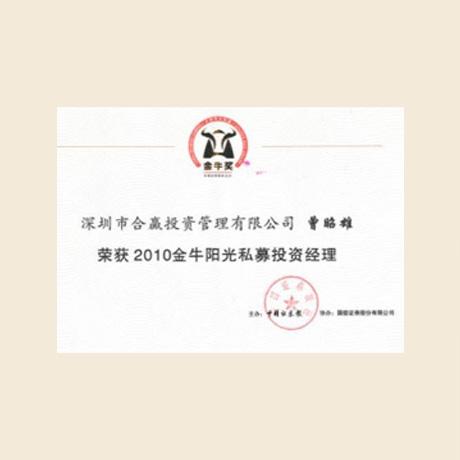 """第二屆中國陽光私募金牛獎""""金牛陽光私募投資經理""""獎"""