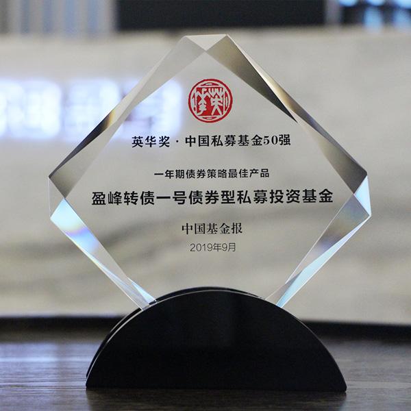 盈峰轉債一號榮獲2019年度英華獎債券策略最佳產品獎(一年期)