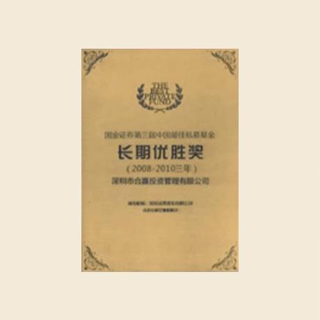 """國金證券第三屆""""中國最佳私募基金""""長期優勝獎(2008-2010三年)"""