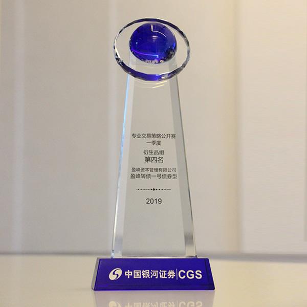 盈峰轉債一號榮獲專業交易策略公開賽衍生品組第四名(2019年1季度)