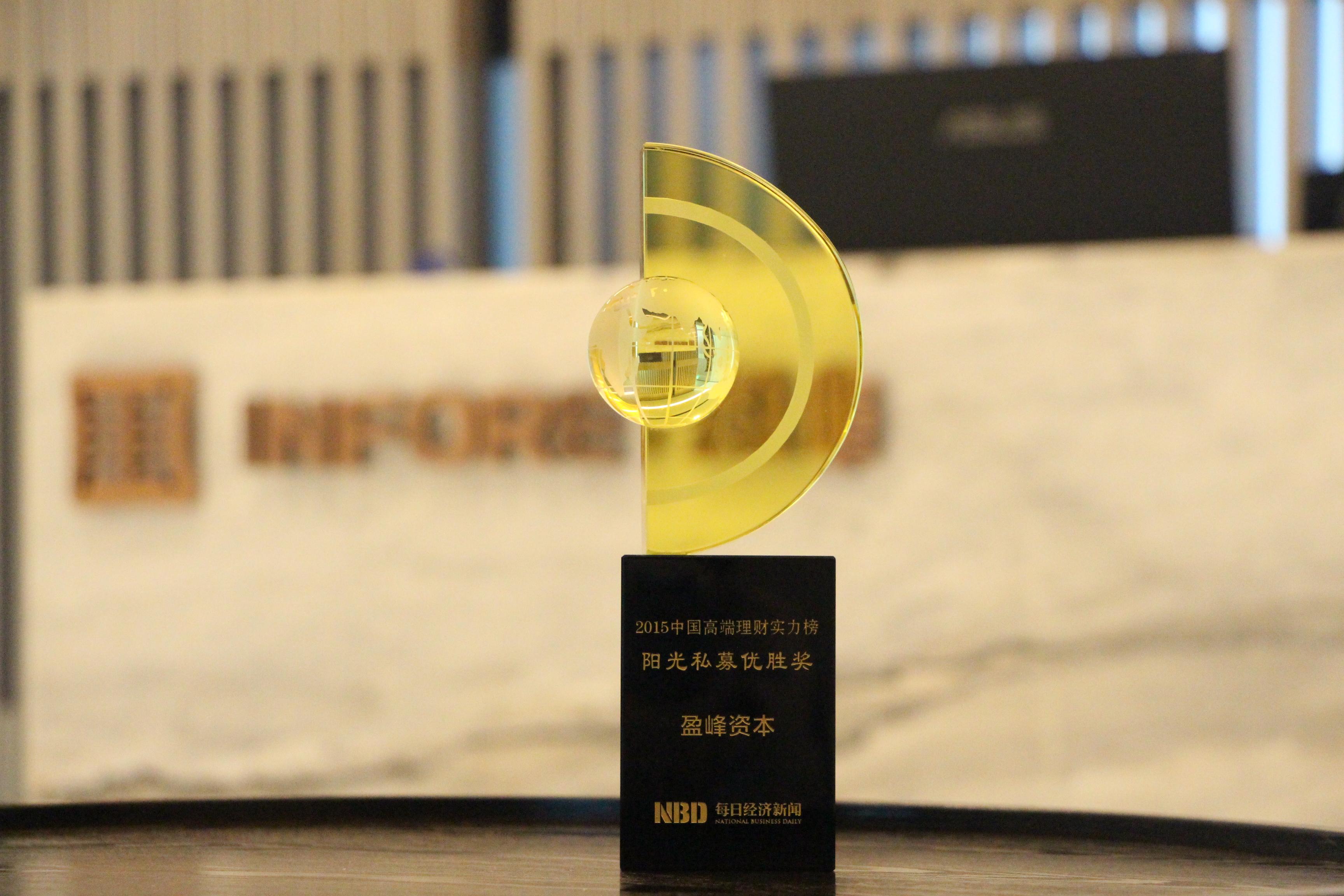 盈峰資本獲2015年度陽光私募優勝獎