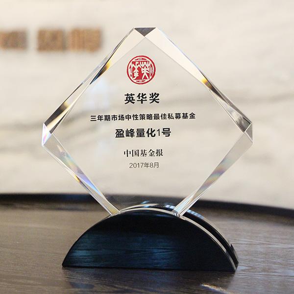 """""""盈峰量化1號""""喜獲2017英華獎最佳私募基金產品獎"""