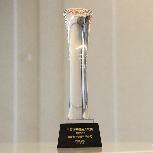 盈峰資本榮獲2019年度英華獎股票策略人氣獎