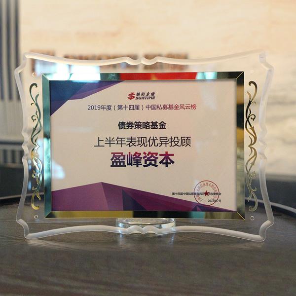 盈峰資本榮獲2019年度(第十四屆)中國私募基金風云榜—債券策略表現優異投顧獎(上半年)
