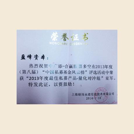 """2013年度(第八屆)最佳私募基金風云榜""""量化對沖組""""亞軍"""