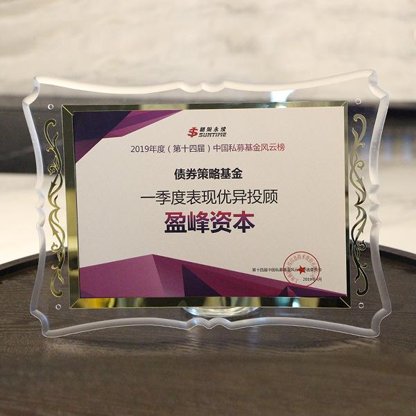 盈峰資本榮獲2019年度(第十四屆)中國私募基金風云榜—債券策略表現優異投顧獎(1季度)