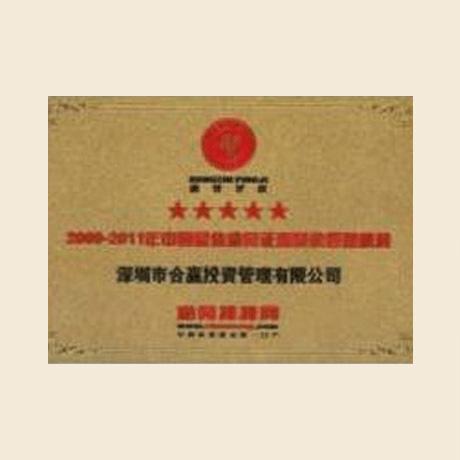 2009-2011年中國最佳私募證券基金管理機構
