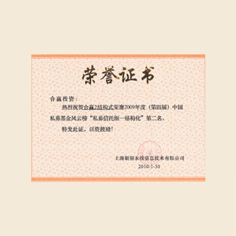 """2009年度(第四屆)最佳私募基金風云榜""""私募信托組-結構"""