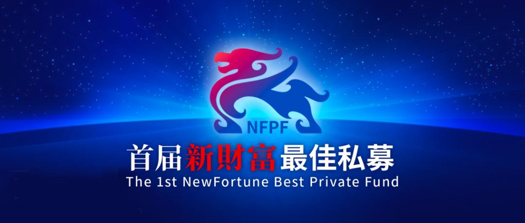 榮譽 盈峰資本蔣峰榮膺首屆新財富最佳私募投資經理(股票策略)