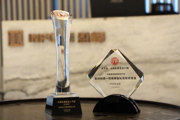"""中國最強私募基金榜單揭曉 盈峰資本榮膺兩項""""英華""""大獎"""