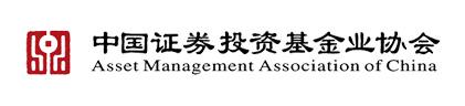 中国证券基金业协会