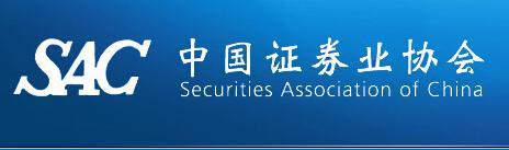 中国证券业协会
