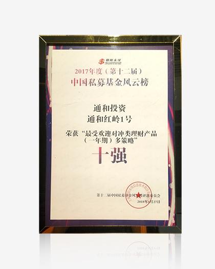 """2017年度中国私募基金风云榜荣获""""最受欢迎对冲类理财产品(一年期)多策略十强"""""""