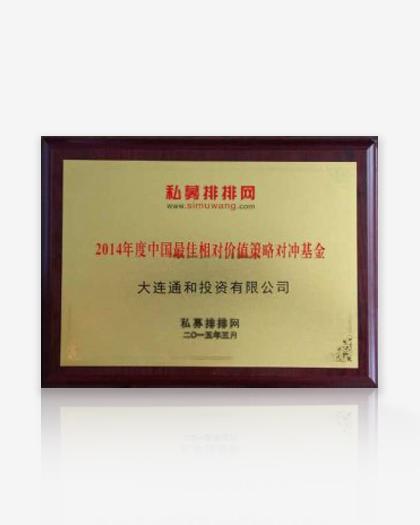 """""""2014年度中国最佳相对价值策略对冲基金""""荣誉证书"""