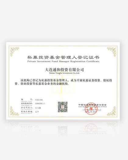 获得中国证券亿博国际线上基金协会颁发的特别会员证书